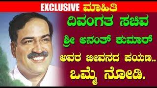 Minster Ananth Kumar Life Biopic || Kannada Latest News || Top Kannada TV