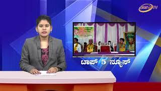 ಟಿಪ್ಪು ಜಯಂತಿಯಷ್ಟೇ ಅಲ್ಲ ಬೇರೆ ಜಯಂತಿಗೂ ರಾಜಕಾರಣಿಗಳು ಗೈರು Top5 News SSV TV 11 11 18