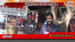 कैसे बनाते है   राजस्थान मेवाड़ की प्रसिद्ध लेमन टी    Kaise Banate hai Mewar Ki Udaipur Ki Lemon Tea