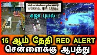 15/11/2018 ஆம் தேதி சென்னைக்கு வரும் ஆபத்து எச்சரிக்க|Rain Updates|Chennai rain News