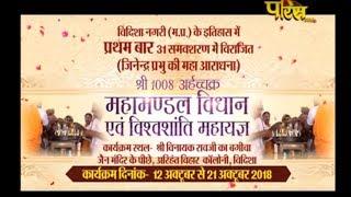 Vishesh | Maha Mandal Vidhan Ep-10 | Vishwa Shanti Mahayagya | Vidisha( Madhya Pradesh)