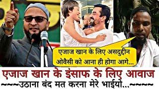 Bollywood Actor Ajaz Khan के लिए Asaduddin Owaisi को आना ही होगा आगे...