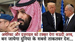 America और Israel को टक्कर देगा Saudi Arabia, बन जायेगा दुनिया के सबसे ताकतवर देश...