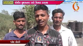 Gujarat News Porbandar 11 11 2018