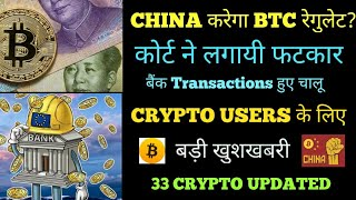 CRYPTO NEWS 216 || CHINA करेगा CRYPTO REGULATE, BANKS ALLOWED CRYPTO TRANSACTIONS, CRYPTO RANKING