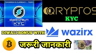 ELECTRONEUM KYC || QRPTOS EXCHANGE KYC || WAZIRX EXCHANGE DIWALI BONUS || MONEY GROWTH