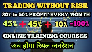 अब कमाओ LIFETIME पैसा || TRADING WITHOUT RISK WITH 20% to 50% PROFIT || MONEY GROWTH