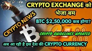 CRYPTO NEWS 220    PASSWORD PROBLEM की वजह से एक्सचेंज को भेजा बम, BTC कब होगा $2,50,000, FATF