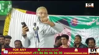 Asaduddin Owaisi   Firings Speech   At Hafez Baba Nagar   Under Chandrayngutta - DT News