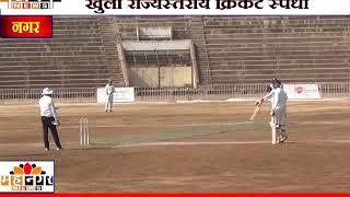 महानगर न्यूज - अशोकभाऊ फिरोदिया स्मृति करंडक खुली राज्यस्तरीय क्रिकेट स्पर्धा 02.02.2018