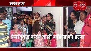 [ Lucknow ] लखनऊ में बहु को मारकर पूरा परिवार सुबह 4 बजे हुआ रफूचक्कर / THE NEWS INDIA