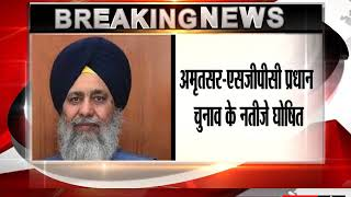 Gobind Singh Longowal फिर से बने SGPC प्रधान  ||Gobind Singh Longowal re-appointed as SGPC Chief