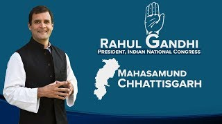 LIVE: Congress President Rahul Gandhi addresses a public gathering in Mahasamund, Chhattisgarh