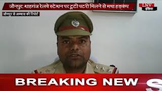 जौनपुर- शाहगंज रेलवे स्टेशन पर टूटी पटरी मिलने से मचा हड़कंप