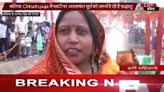 बलिया- Chhath puja में घाटों पर अस्ताचल सूर्य को अर्घ्य दे रहे हैं श्रद्धालु