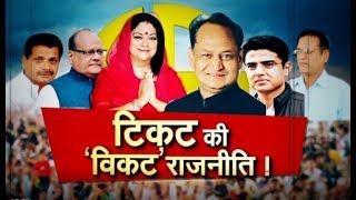जयपुर टिकट की 'विकट' राजनीति ! दोनों पार्टियों के लिए मुसीबत जिनका टिकट कटा वो बागी हुए |