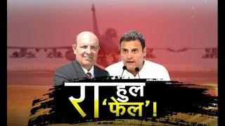 राफेल डील पर झूठ बोल रहे थे राहुल ?सामने आया डसॉल्ट सीईओ का बयान |