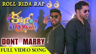 Kannullo Nee Roopame Movie Full Video Songs - Dont Marry Full Video Song - Nandu, Tejashwini