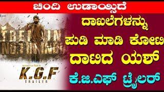 ದಾಖಲೆಗಳನ್ನು ಪುಡಿ ಮಾಡಿ ಕೋಟಿ ದಾಟಿದ ಯಶ್ ಕೆ ಜಿ ಎಫ್ ಟ್ರೈಲರ್ | KGF sets new records | Top Kannada TV