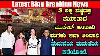Mukesh Ambani daughter Esha Ambani Marriage Invitation Video || Kannada News