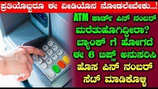 ಎಟಿಎಂ ಕಾರ್ಡ್ ಪಿನ್ ನಂಬರ್ ಮರೆತುಹೋಗಿದ್ದೀರಾ  ಈ 6 ಸ್ಟೆಪ್ಸ್ ಫಾಲೋ ಆಗಿ    #ATM
