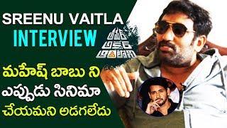 Sreenu Vaitla Interview about Amar Akbar Anthony | Ravi Teja, Ileana, Srinu Vaitla, Mahesh Babu