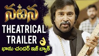 Natana Theatrical Trailer | Bhanu Chander, Mahidar, Sravya Rao, MM Sreelekha | Top Telugu TV