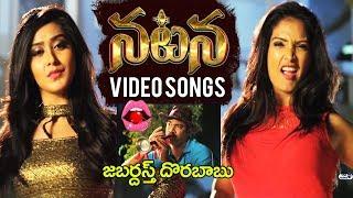 Natana Movie Video Songs | Bhanu Chander, Mahidar, Sravya Rao, MM Sreelekha | Jabardasth Dorababu