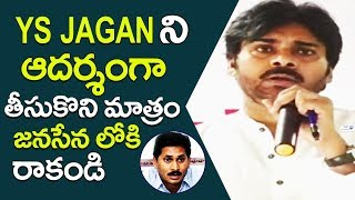 Pawan Kalyan satirical comments on YS JAGAN Over New Leaders Joining | JanaSena Porata Yatra