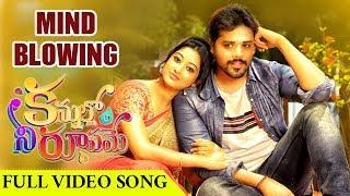 Kannullo Nee Roopame Movie Full Video Songs - Mind Blowing Full Video Song - Nandu, Tejashwini