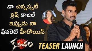 Bellamkonda Sai Srinivas Superb Speech @ Kavacham Teaser Launch | Bellamkonda Sreenivas | Kajal