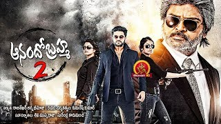 Anando Brahma 2 Full Movie - 2018 Telugu Full Movies - Ramki, Meenakshi