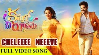 Kannullo Nee Roopame Movie Full Video Songs - Cheleeee Neeve Full Video Song - Nandu, Tejashwini