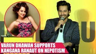 Varun Dhawan Supports Kangana Ranaut On Nepotism : Kangana is right