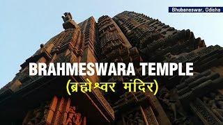 Brahmeswara Temple (ब्रह्मेश्वर मंदिर) | 11-12th century AD | Bhubaneswar, Odisha