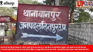 ललितपुर में हैवान पिता ने अपनी तीन मासूम बेटियों की निर्मम हत्या कर,घर के भीतर ही जला डाला