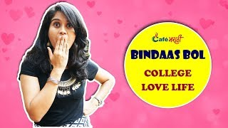 College Love Life | Bindaas Bol - Cafemarathi