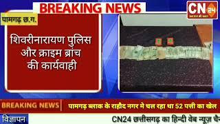 CN24 BREAKING -  9 जुवारीयो को पुलिस ने जुआ खेलते किया गिरफ्तार,जुवारीयो के पास से 20 हजार नगद