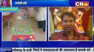 CN24 - बिर्रा एवं डोमाडीह मे मा महालक्ष्मी पूजा महोत्सव,रंगोली प्रतियोगिता का किया गया आयोजन..