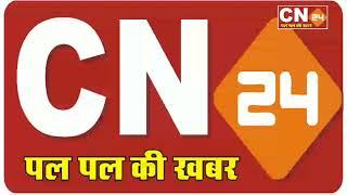 CN24 - भाजपा प्रत्याशी लाल महेन्द्रा ने किया जनसम्पर्क,लोगों के पास जा कर भाजपा सरकार की योजनाओं.
