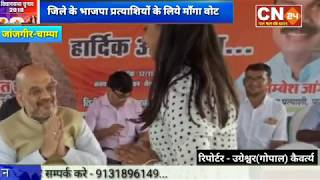 CN24 - बीजेपी राष्ट्रीय अध्यक्ष अमित शाह पहुँचे शिवरीनारायण,चुनावी सभा को किया सम्बोधित..