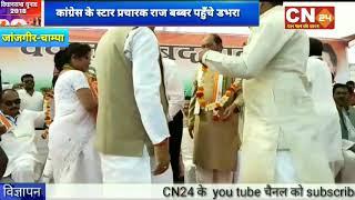 CN24 -कांग्रेस के स्टार प्रचारक राज बब्बर पहुँचे डभरा,कांग्रेस प्रत्याशी राम कुमार यादव के पक्ष मे.