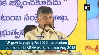 Andhra Pradesh CM Chandrababu Naidu holds meeting with ASHA workers