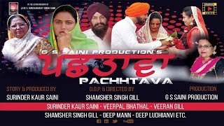 Pachhtava | ਪਛਤਾਵਾ | Full Punjabi Film | 2018