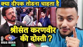 Is Deepak Trying To BREAK Sreesanth And Karanvir's FRIENDSHIP? | Bigg Boss Charcha With Rahul Bhoj