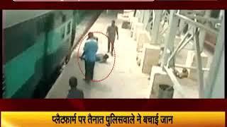 चलती ट्रेन में चढ़ते वक्त फिसला यात्री, प्लैटफॉर्म पर तैनात पुलिसवाले ने बचाई जान