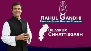 LIVE: Congress President Rahul Gandhi addresses a public gathering in Bilaspur, Chhattisgarh