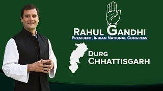 LIVE: Congress President Rahul Gandhi addresses a public gathering in Durg, Chhattisgarh