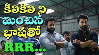 Rajamouli introducing new language for RRR I #ramcharan I RECTV INDIA