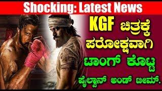 ಕೆ.ಜಿ.ಎಫ್ ಪರೋಕ್ಷವಾಗಿ ಟಾಂಗ್ ಕೊಟ್ಟ ಕಿಚ್ಚ ಫಿಲ್ವಾನ್ ಅಂಡ್ ಟೀಮ್ || KGF vs Pailwan || Top Kannada TV